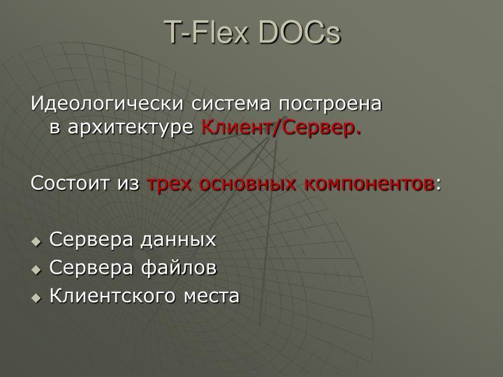 T-Flex DOCs