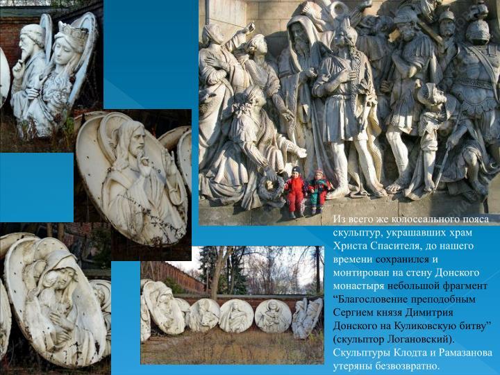Из всего же колоссального пояса скульптур, украшавших храм Христа Спасителя, до нашего времени