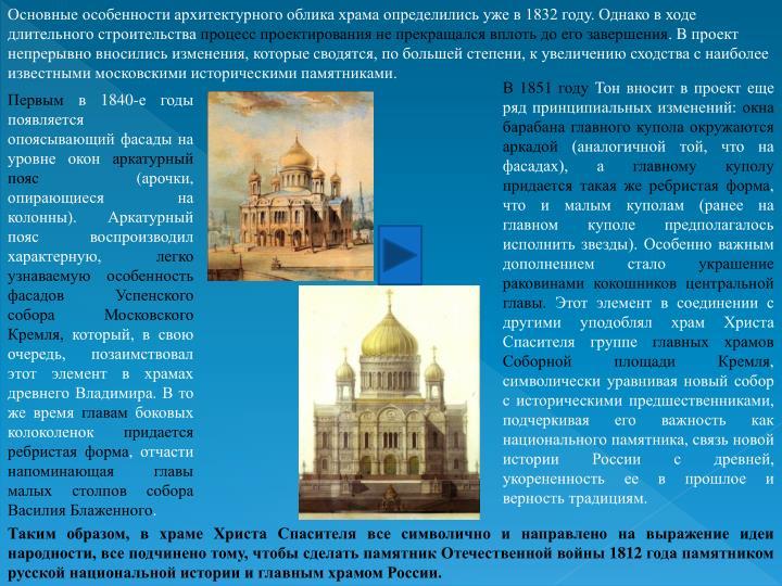 Основные особенности архитектурного облика храма определились уже в 1832 году. Однако в ходе длительного строительства