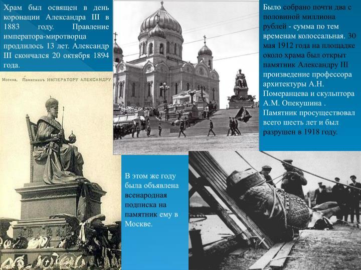 Храм был освящен в день коронации Александра III в 1883 году. Правление императора-миротворца продлилось 13 лет. Александр III скончался 20 октября 1894 года.