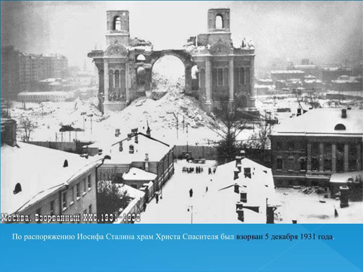По распоряжению Иосифа Сталина храм Христа Спасителя был