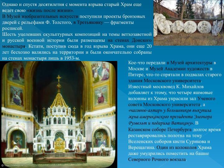 Однако и спустя десятилетия с момента взрыва старый Храм еще ведет свою