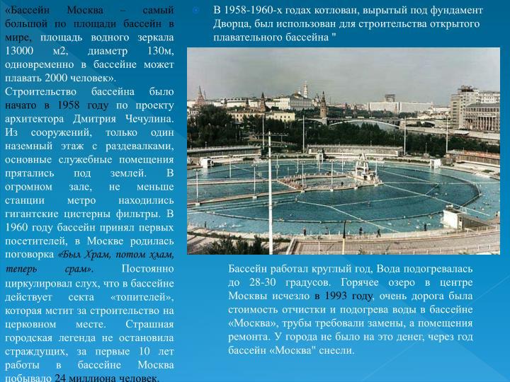 «Бассейн Москва – самый большой по площади бассейн в мире,