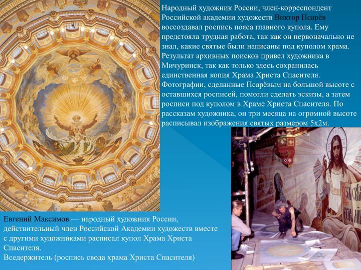 Народный художник России, член-корреспондент Российской академии художеств