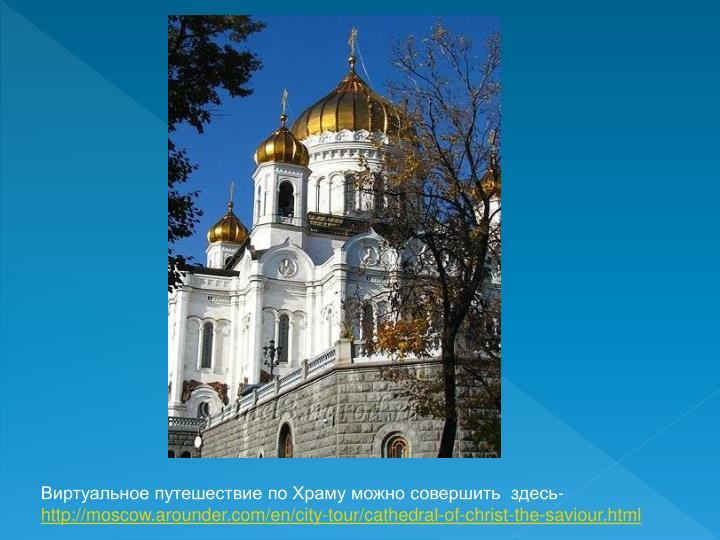 Виртуальное путешествие по Храму можно совершить  здесь-