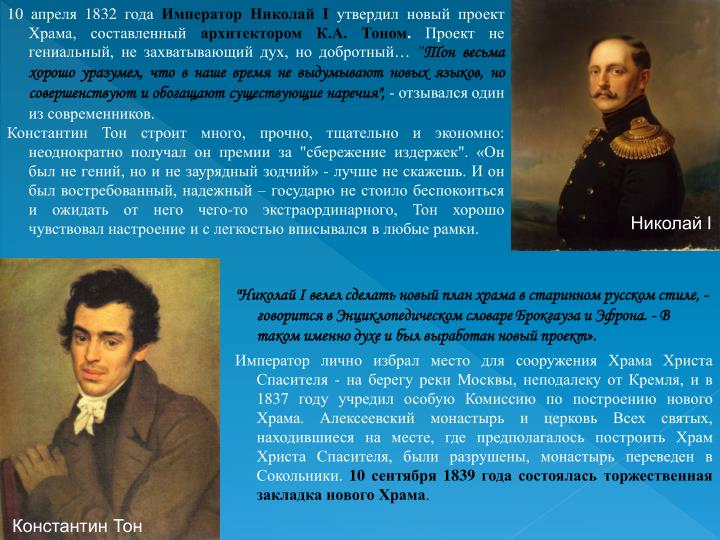 10 апреля 1832 года