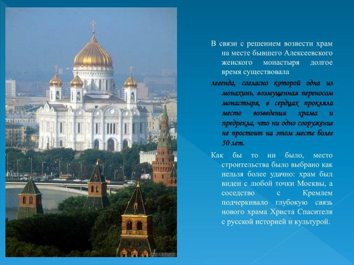 В связи с решением возвести храм на месте бывшего Алексеевского женского монастыря долгое время существовала