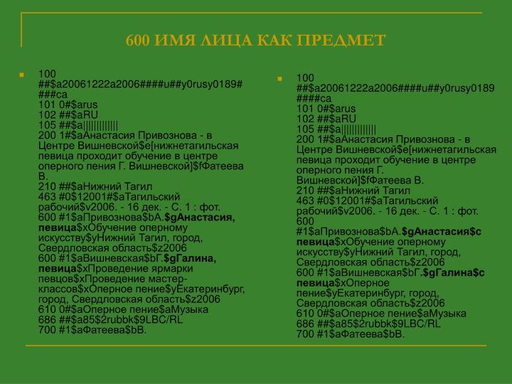 100 ##$a20061222a2006####u##y0rusy0189####ca