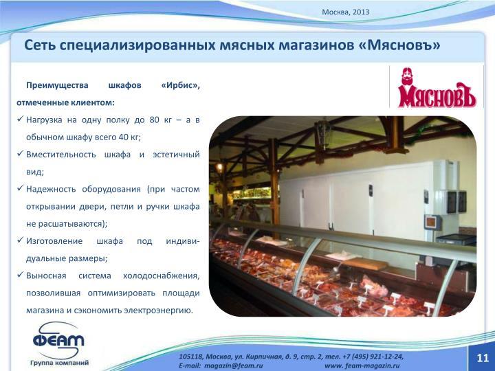 Сеть специализированных мясных магазинов «Мясновъ»