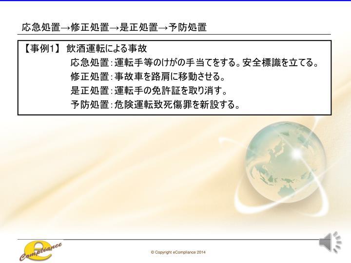 応急処置→修正処置→是正処置→予防処置