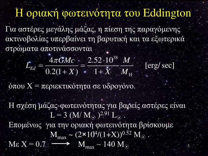Για αστέρες μεγάλης μάζας, η πίεση της παραγόμενης ακτινοβολίας υπερβαίνει τη βαρυτική και τα εξωτερικά στρώματα αποτινάσσονται