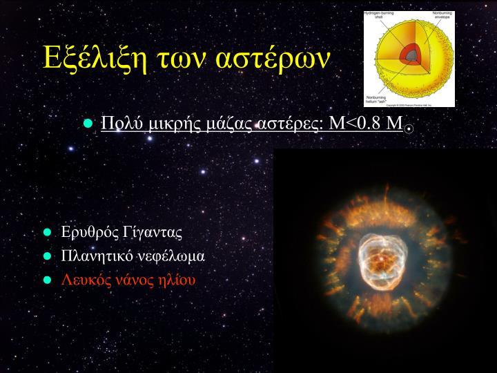 Πολύ μικρής μάζας αστέρες: Μ<0.8