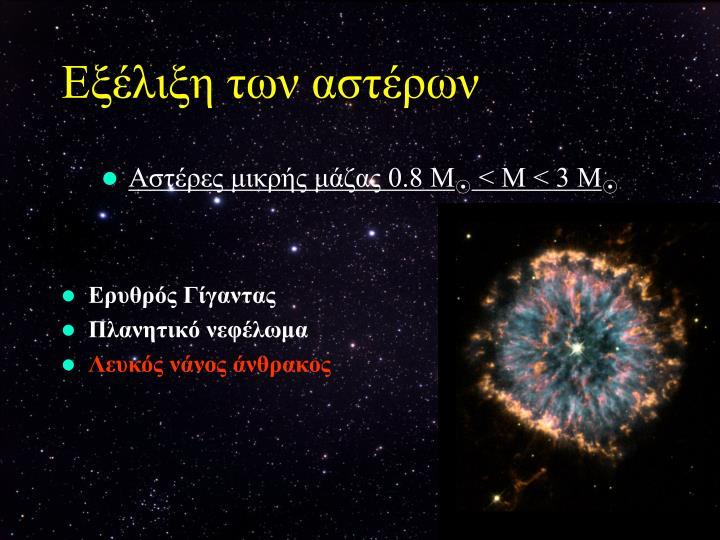 Αστέρες μικρής μάζας 0.8 Μ