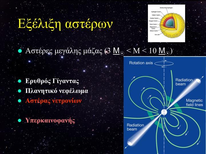 Αστέρες μεγάλης μάζας (3