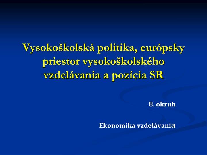 Vysokoškolská politika, európsky priestor vysokoškolského vzdelávania apozícia SR