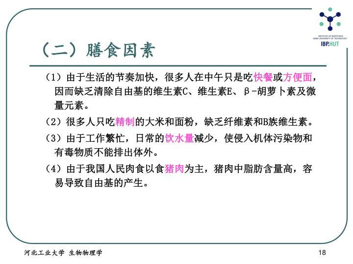 (二)膳食因素