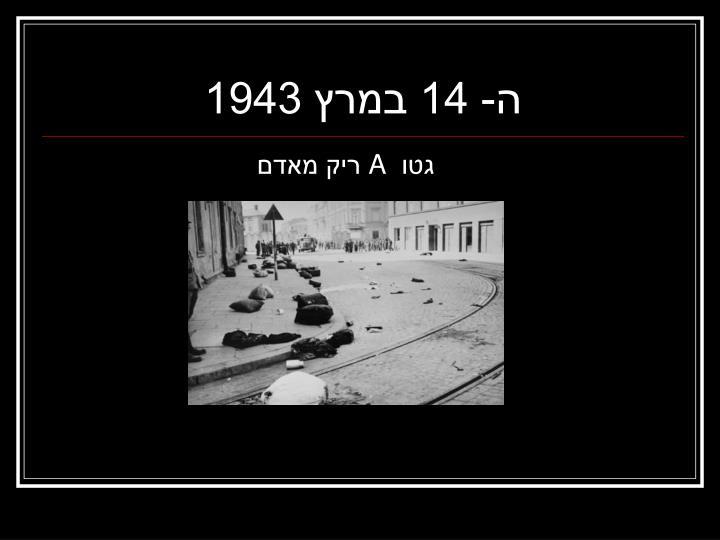 ה- 14 במרץ 1943