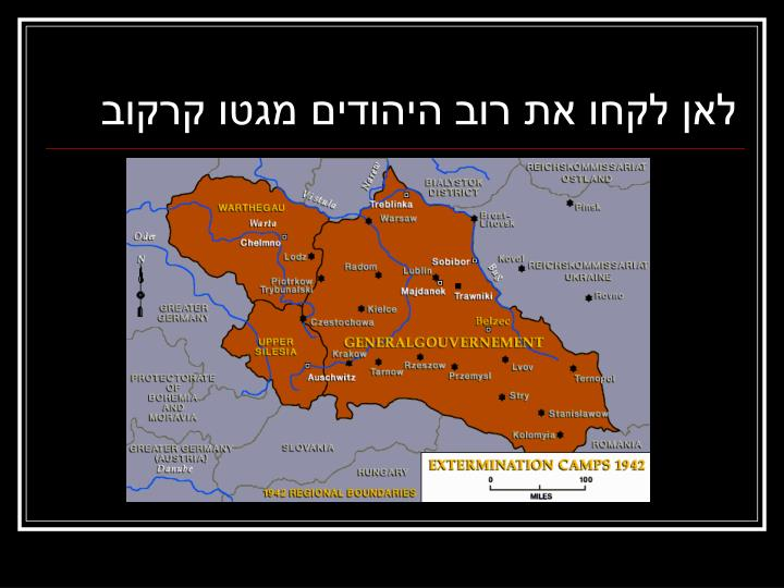 לאן לקחו את רוב היהודים מגטו קרקוב