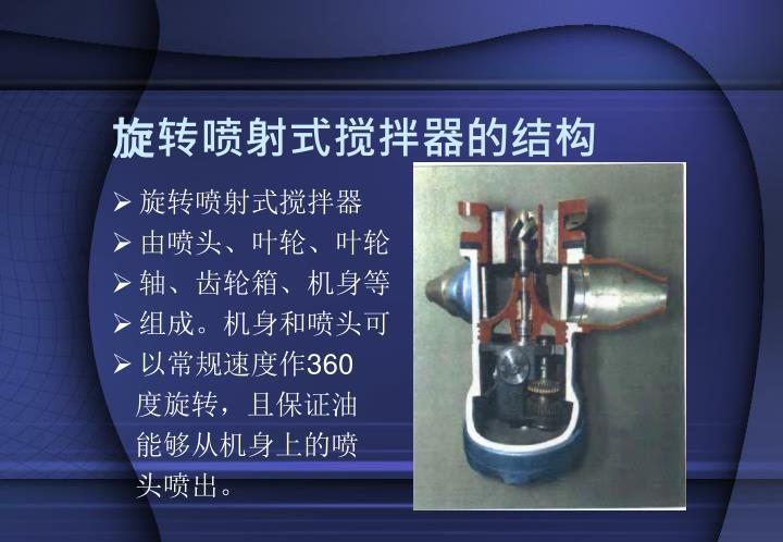 旋转喷射式搅拌器的结构