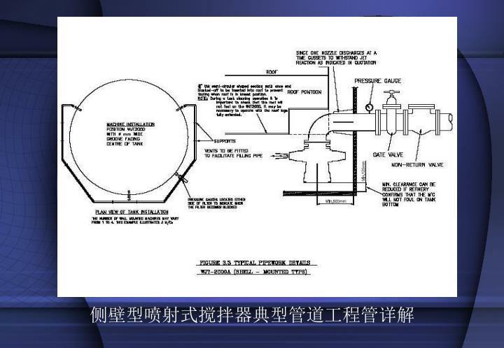 侧壁型喷射式搅拌器典型管道工程管详解