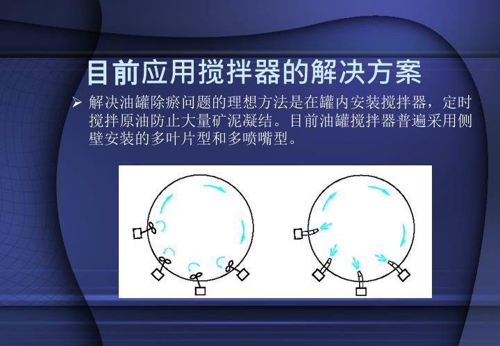 目前应用搅拌器的解决方案