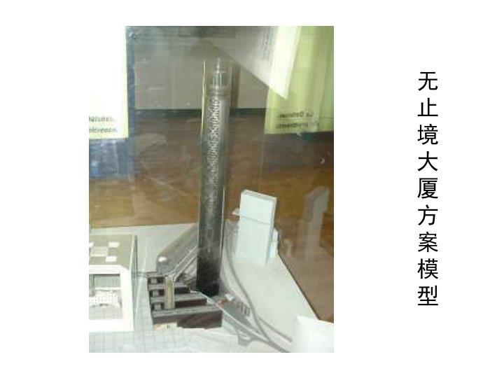 无止境大厦方案模型