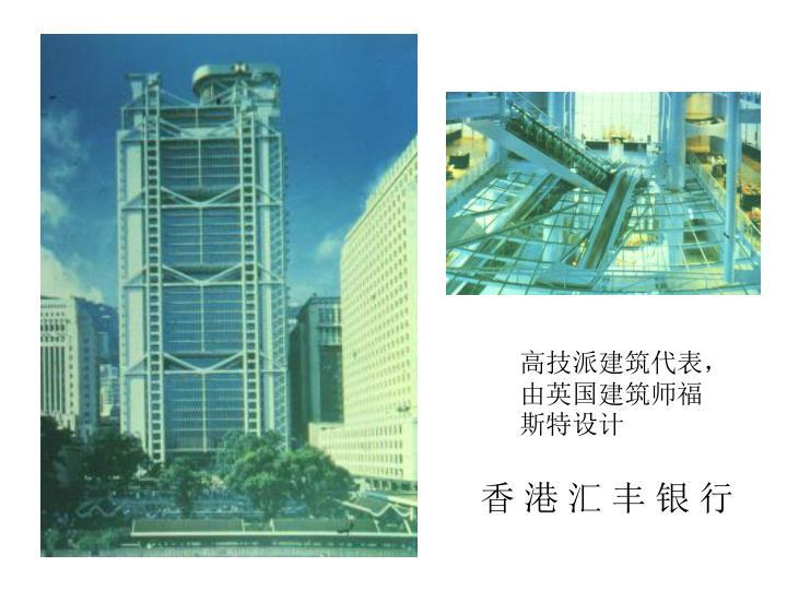 高技派建筑代表,由英国建筑师福斯特设计