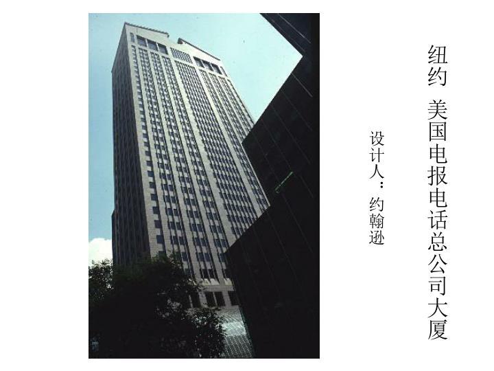 纽约  美国电报电话总公司大厦