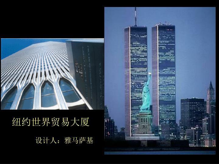 纽约世界贸易大厦