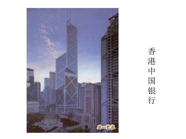 香港中国银行
