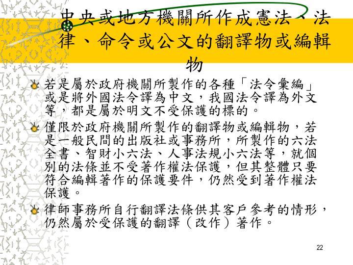 中央或地方機關所作成憲法、法律、命令或公文的翻譯物或編輯物