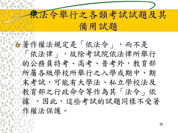 依法令舉行之各類考試試題及其備用試題