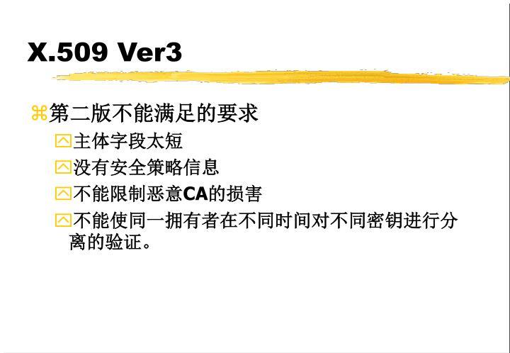 X.509 Ver3