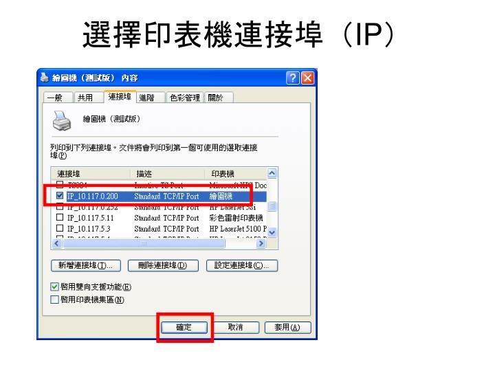 選擇印表機連接埠(