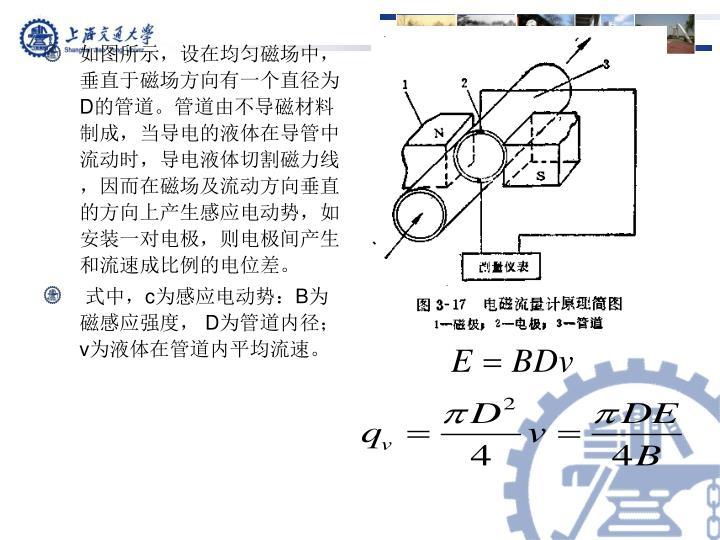 如图所示,设在均匀磁场中,垂直于磁场方向有一个直径为