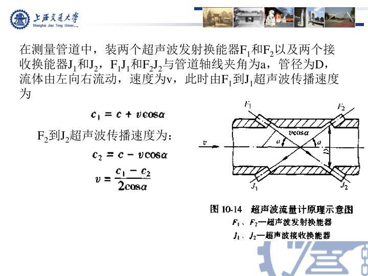 在测量管道中,装两个超声波发射换能器