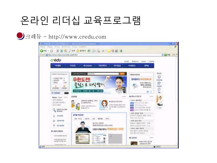 온라인 리더십 교육프로그램