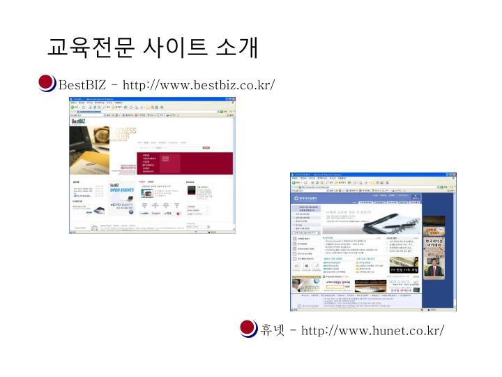 교육전문 사이트 소개