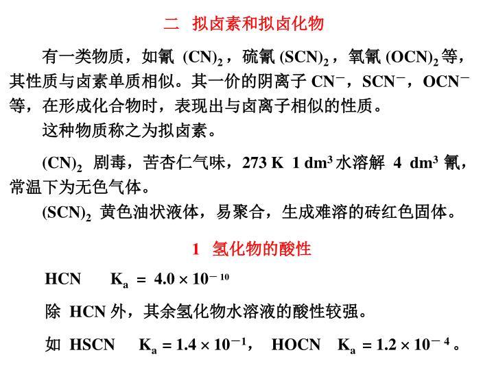二   拟卤素和拟卤化物
