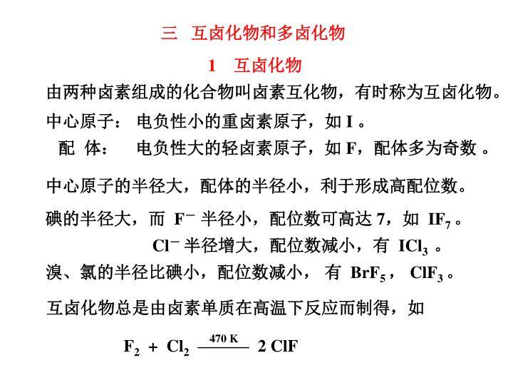 互卤化物总是由卤素单质在高温下反应而制得,如