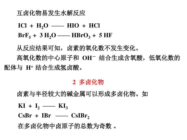 卤素与半径较大的碱金属可以形成多卤化物。如