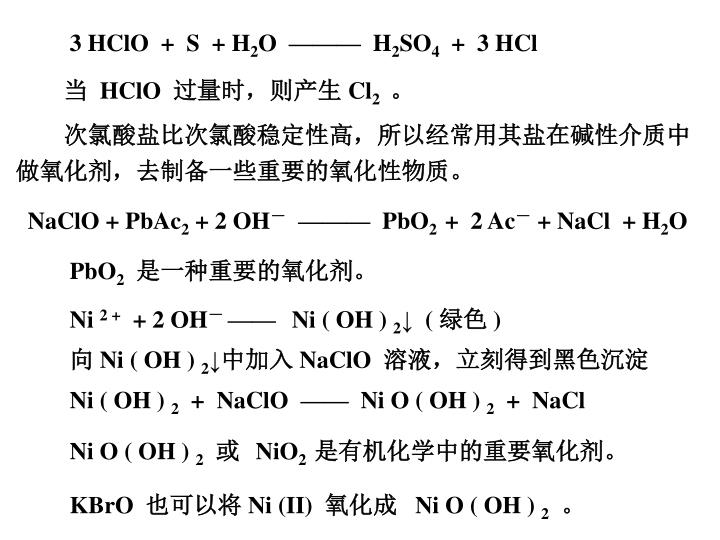 3 HClO  +  S  + H