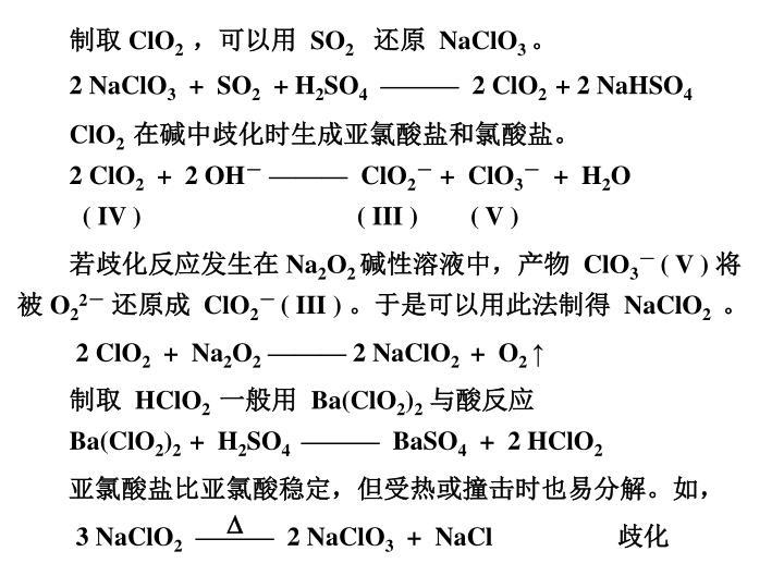 亚氯酸盐比亚氯酸稳定,但受热或撞击时也易分解。如,