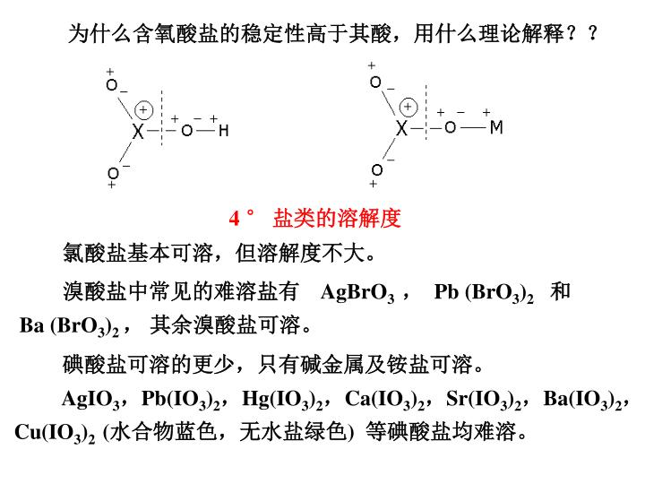 为什么含氧酸盐的稳定性高于其酸,用什么理论解释??