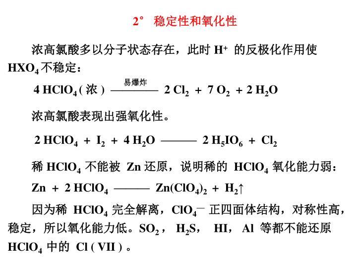 浓高氯酸多以分子状态存在,此时