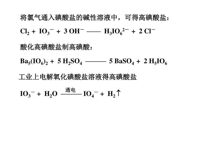 酸化高碘酸盐制高碘酸: