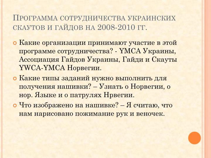 Программа сотрудничества украинских скаутов и