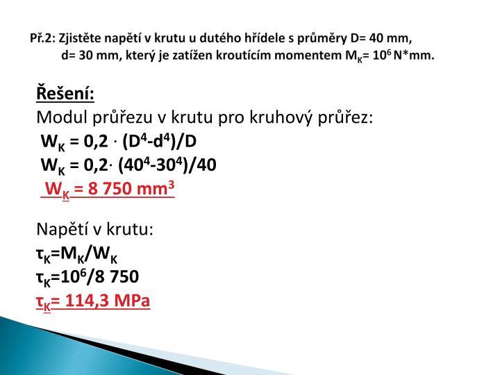 Př.2: Zjistěte napětí v krutu u dutého hřídele s průměry D= 40 mm,
