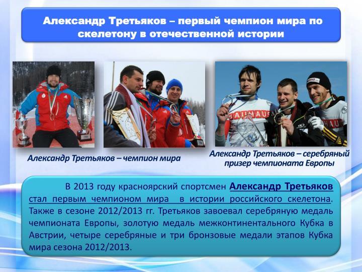 Александр Третьяков – первый чемпион мира по скелетону в отечественной истории
