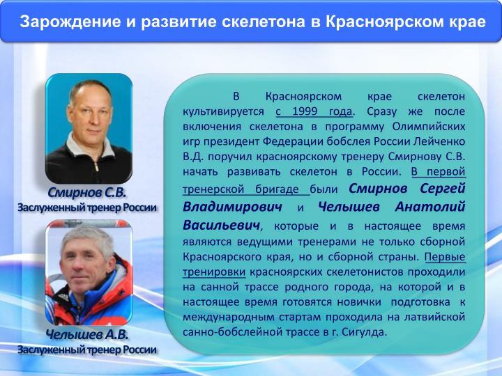 Зарождение и развитие скелетона в Красноярском крае